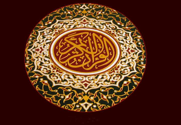 Tafsir Surat Al-Fatihah Ayat 1-7