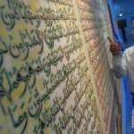 Lukisan Kaligrafi Dipamerkan Selama Ramadhan