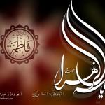 Sayyidah Fathimah