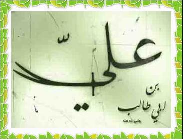 Pesan Imam Ali Kepada Malik Al-Asytar An-Nakha'iy (Bagian 2)