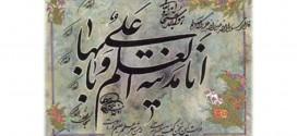 Pesan Imam Ali Kepada Malik Al-Asytar An-Nakha'iy (Bagian Dua Belas)