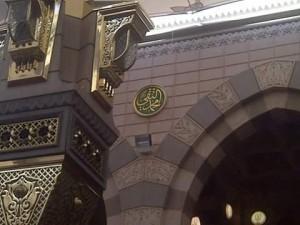 Nama-12-Imam-Syiah-di-Masjid-Nabawi-1