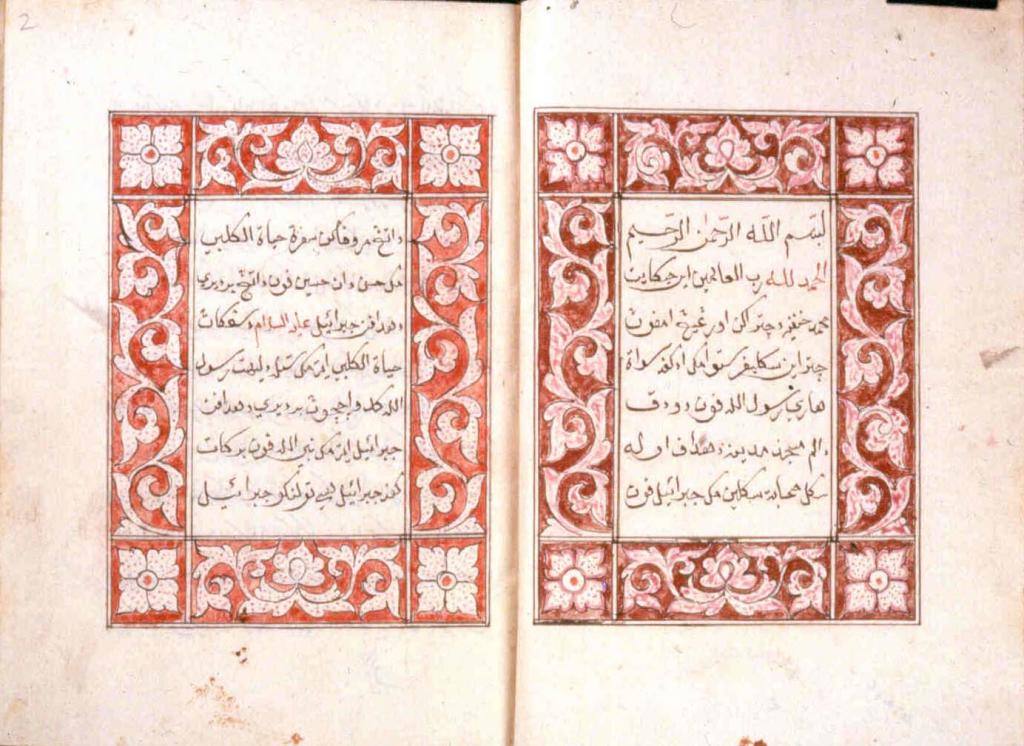 Hikyata Muhammad Ali Hanafiah Nusantara Buku Abi
