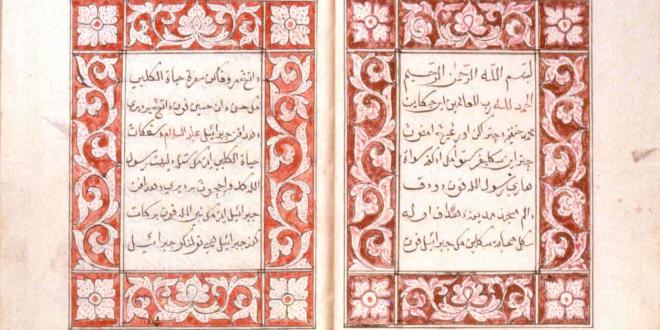Tragedi Karbala dan Peringatan Asyura Dalam Manuskrip Kuno Nusantara