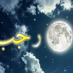 Amalan Mustajab Bulan Rajab