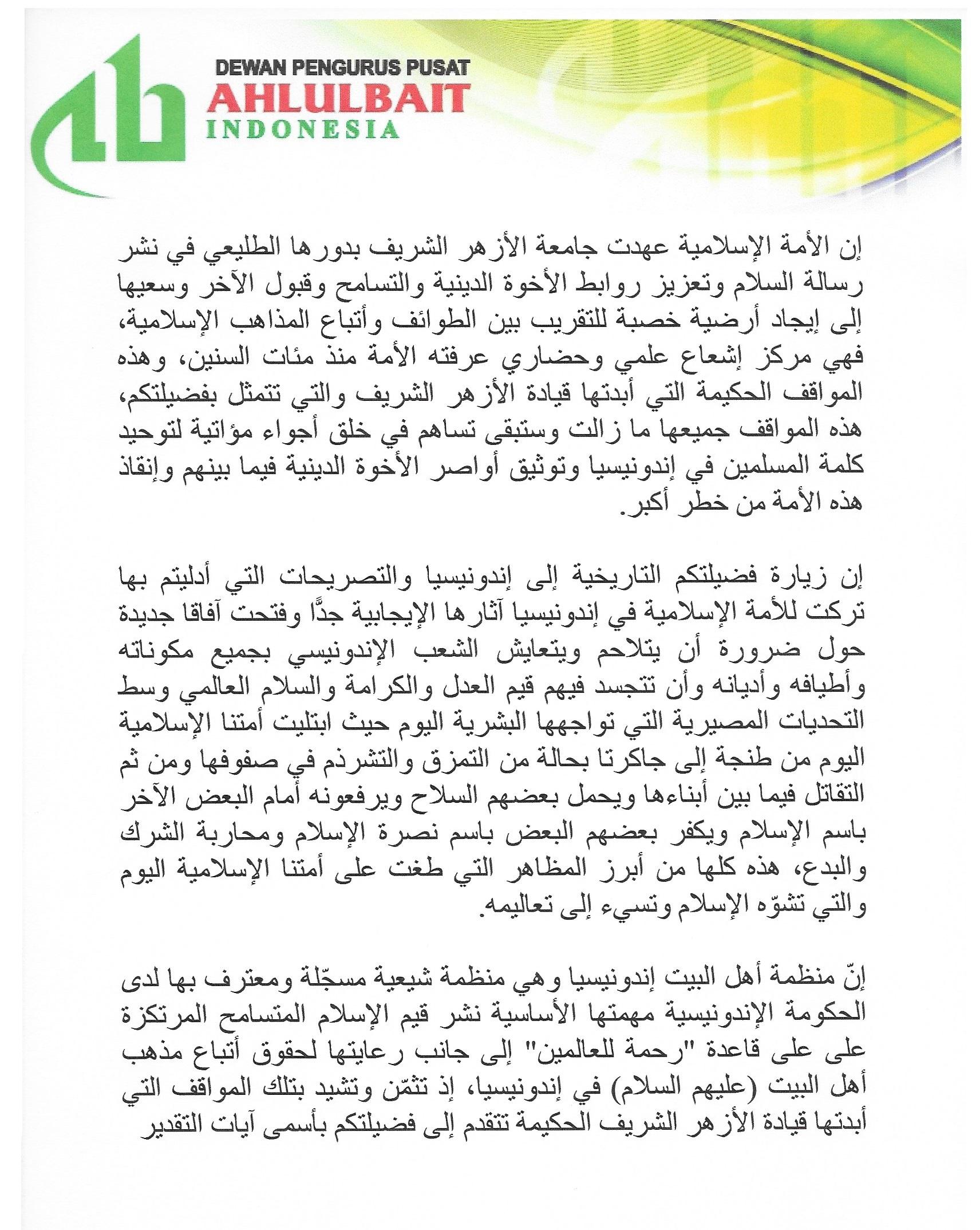 alazhar2 (1)