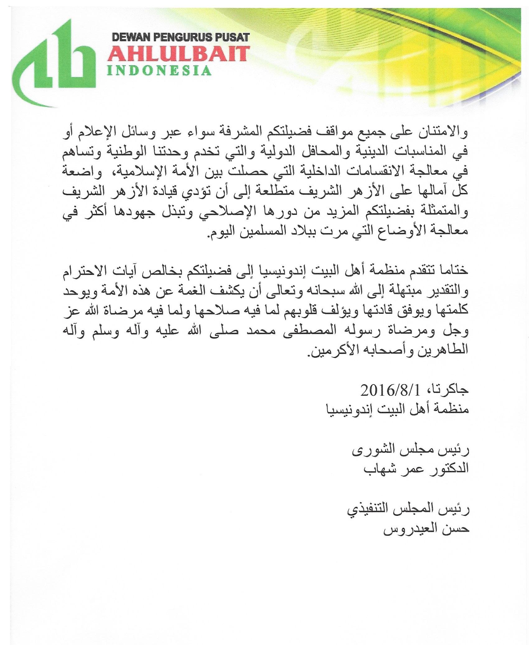alazhar3 (1)