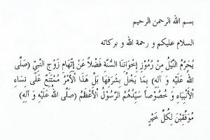 Edit Fatwa