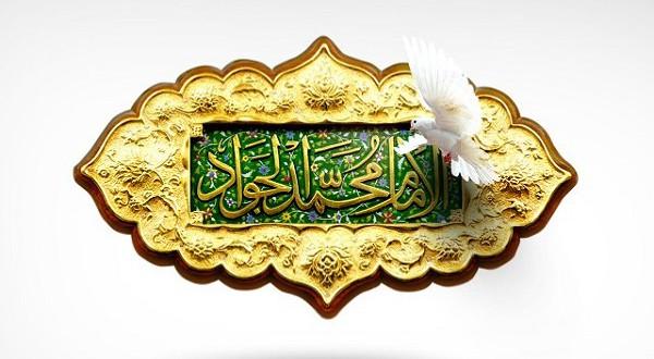 Biografi Singkat Imam Muhammad Al-Jawad