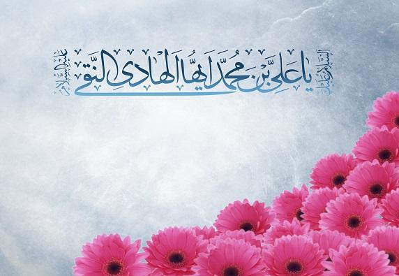 Biografi Singkat Imam Ali Al-Hadi as.