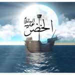Kisah-kisah Hikmah Nabi Khidir a.s.