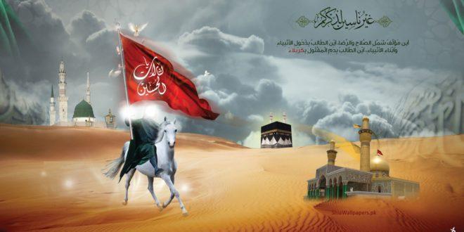 Sejarah Hidup Imam Husain bin Ali a.s Sebelum Masa Keimamahannya