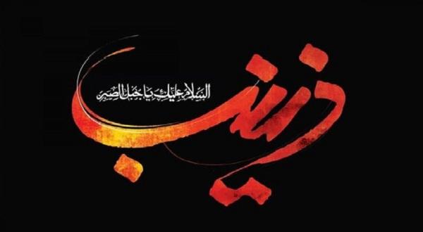 Sayidah Zainab, Manifestasi Utuh Perjuangan