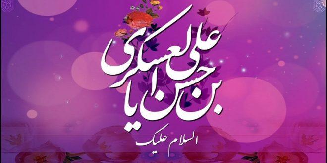 Perjuangan Intelektual Imam Hassan Askari as