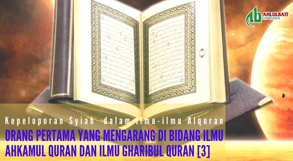 Kepeloporan Syiah Dalam Ilmu-Ilmu Alquran: Orang Pertama Yang Mengarang di Bidang Ilmu Ahkamul Quran dan Ilmu Gharibul Quran [3]