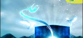 Kronologi dan Peristiwa Kelahiran Imam Ali bin Abi Thalib as