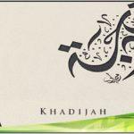 Biografi Singkat Sayidah Khadijah binti Khuwailid