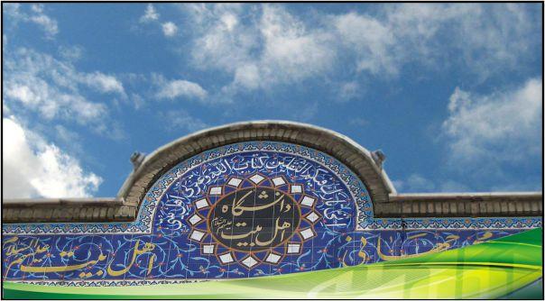 Beasiswa untuk Kuliah Pascasarjana (S2) di Universitas Ahlulbait Internasional , Iran