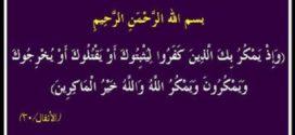 Makna Makar Tuhan dalam Alquran