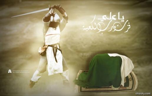 21 Ramadan, Hari Syahadah Amirul Mukminin Ali bin Abi Thalib as
