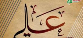 Kepemimpinan Imam Ali as dan Keturunannya dalam Tinjauan Hadis dan Sunnah [5/6]
