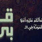"Makna ""al-Qurba"" pada ayat 23 Surah asy-Syura"