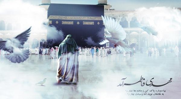Mengapa Imam Mahdi Afs Harus Gaib?