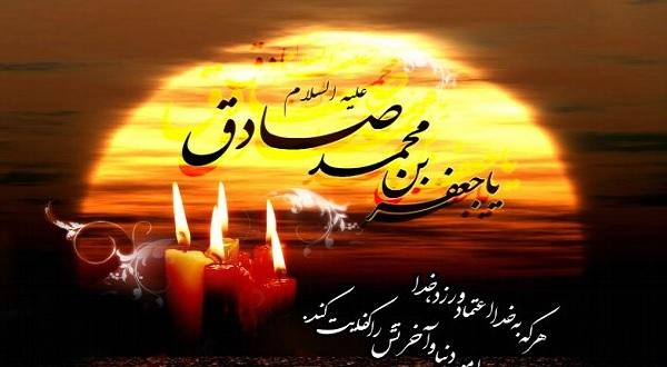 Imam Jafar Shadiq as, Pejuang Ilmu dan Kefakihan