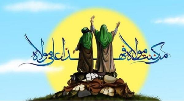 Penunjukan Imam oleh Rasulullah Saw [Bag 1]