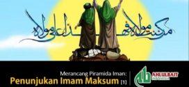 Merancang Piramida Iman: Penunjukan Imam Maksum [1]