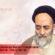 Biografi Allamah Thabathabai, Penulis Tafsir al-Mizan