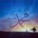 Dunia Modern dan Kebutuhan Ajaran Nabi Muhammad Saw