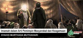 Imamah dalam Arti Pemimpin Masyarakat dan Keagamaan