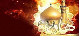 3 Rajab, Hari Syahadah Imam Ali Hadi as