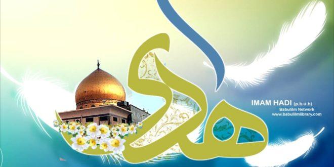 17 Hadis Pilihan dari Imam Ali Hadi as