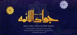 Kecemerlangan Akal dan Akhlak Imam Muhammad Jawad as