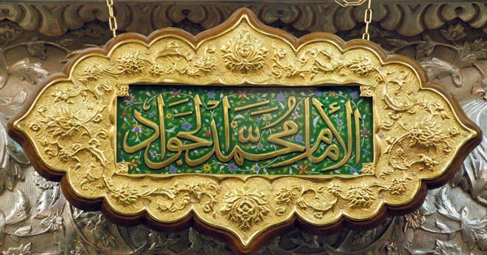 10 Rajab, Hari Kelahiran Imam Muhammad Jawad as