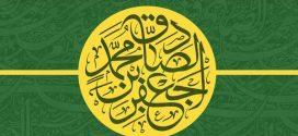 Mengenal Kepribadian Imam Ja'far Shadiq as