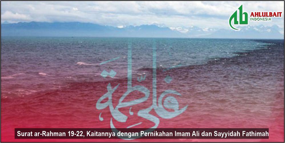 Surat ar-Rahman 19-22, Kaitannya dengan Pernikahan Imam Ali dan Sayyidah Fathimah