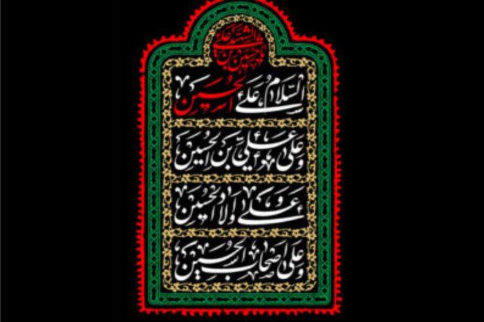 Syair Imam Husain as