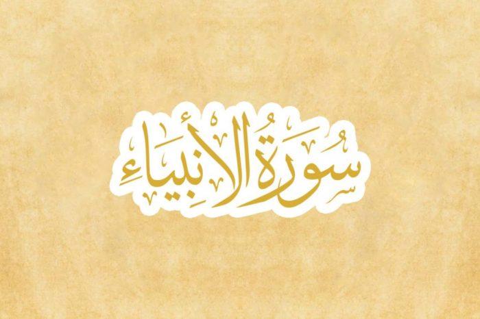 Tafsir Surah al-Anbiya 73: Imamah dan Kepemimpinan