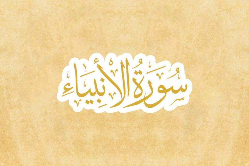 Tafsir al-Quran: Imamah dan Kepemimpinan