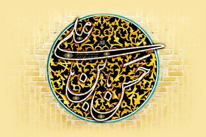 Kelembutan Hati Imam Hasan