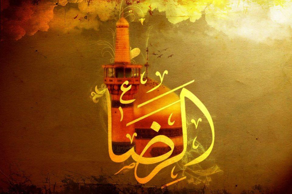 Nasihat Imam Ali Ridha