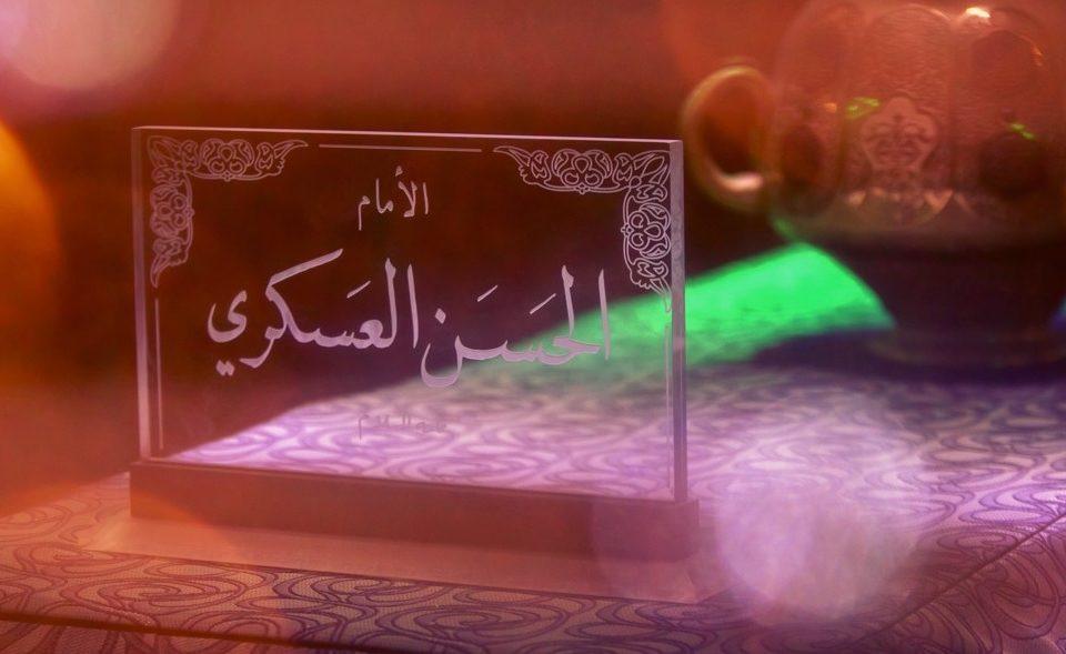 Imamah Imam Hasan Askari dalam Lisan Suci Rasulullah