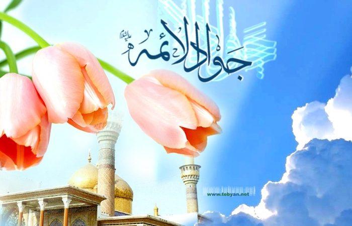 Imam Jawad Dikaruniai Hikmah Sewaktu Kecil
