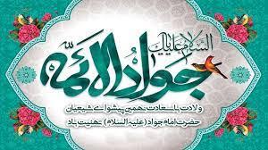Akhlak Imam Muhammad Jawad