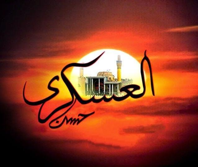 Syahadah Imam Hasan Askari